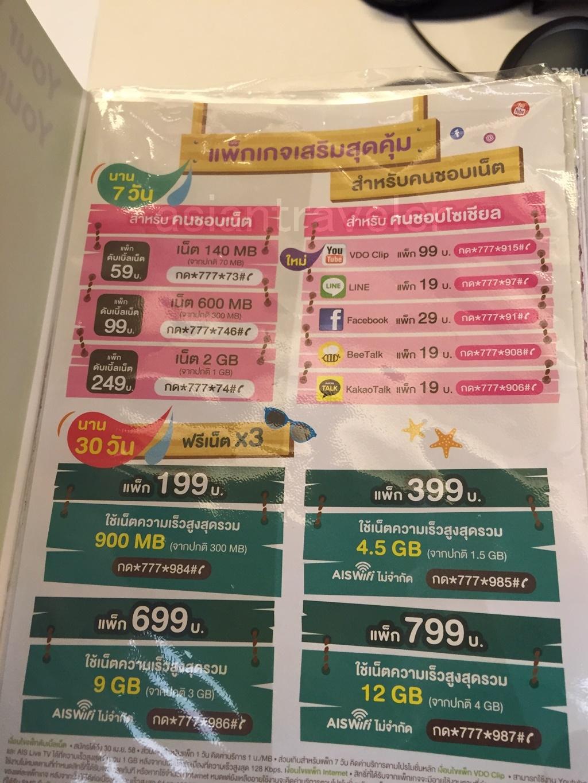 Thai AIS Simcard