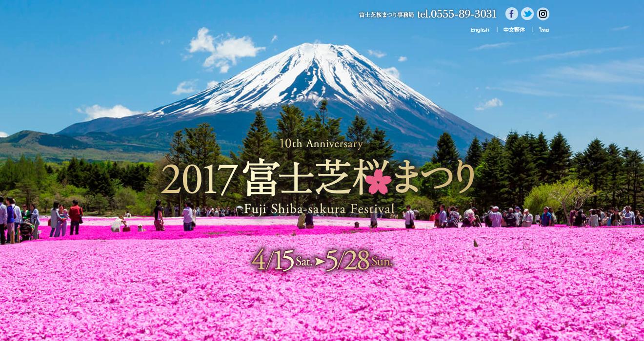 Fuji Shiba-sakura Festival